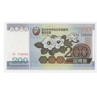 2005 North Korean Two Hundred Won Banknote
