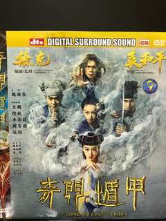 Dvd Chinese movie, 奇门遁甲