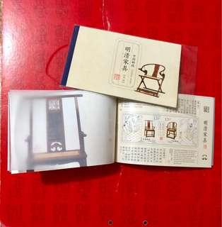中國明清家具坐具郵票小本票
