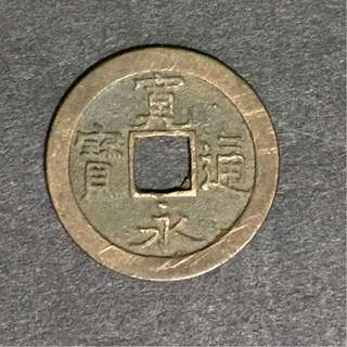 Bronze mon (Kuan Ei Tsu Ho), issued 1626-1859 in Japan