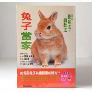 【近全新】《兔子當家:兔子的養育法、調教法》齊藤久美子著/愛兔族、兔奴的育兔寶典,與毛小孩共度甜蜜時光。高雄市可面交。