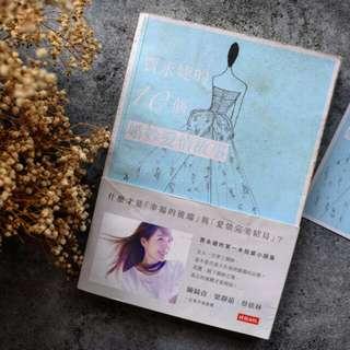 贾永婕的10个婚纱爱情故事