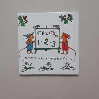 (Japanese) children's story book