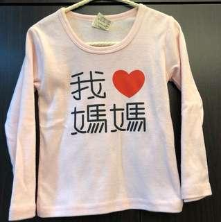 出清全新台灣製我愛媽媽上衣90公分5號