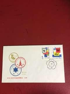 China stamp 1981 J63 FDC