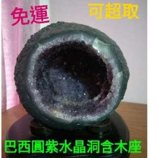 巴西 圓型 紫水晶洞 招財滾滾