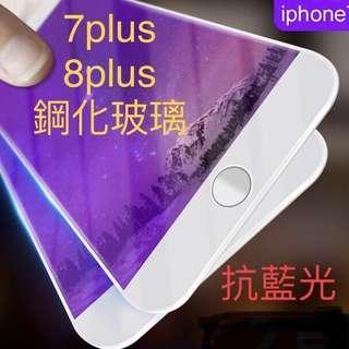 (全新 現貨) iPhone 7plus 8plus 電話 玻璃保護膜 Screen Protector
