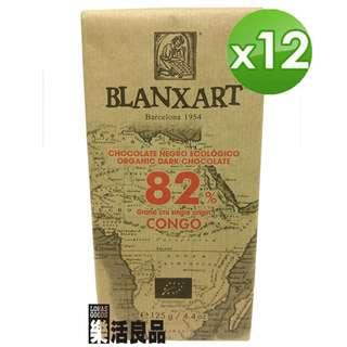 ※樂活良品※ 苗林西班牙BLANXART有機黑巧克力82%(100g)*12片/免運費,量販團購組合加碼請看賣場介紹