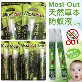 【現貨】台灣製造mosi-out防蚊液