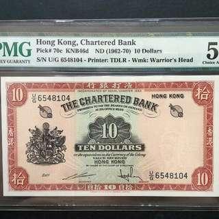 渣打銀行紅鎖匙 ND(1962-70)拾圓 PMG 58 冇 EPQ U/G 6548104
