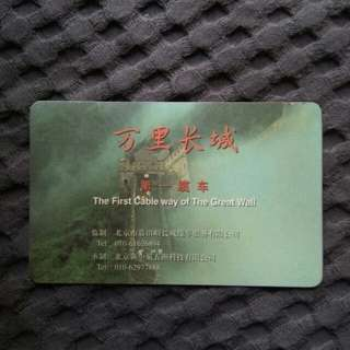 Mutianyu Great Wall Cable Car - rare phonecard