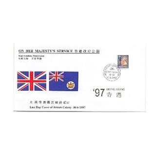 政府公函首日封,1997年大英帝國殖民終結日貼英女皇普票-特別印