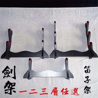 🚚 中國笛架 長笛架 劍架 展示架 橫躺展示 直立節省空間 高度可自定 棕色實木另外加價