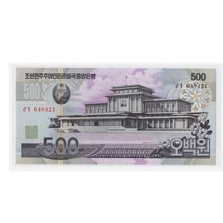 2007 North Korean Five Hundred Won Banknote