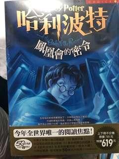 流行讀物《哈利波特 鳳凰會的密令》