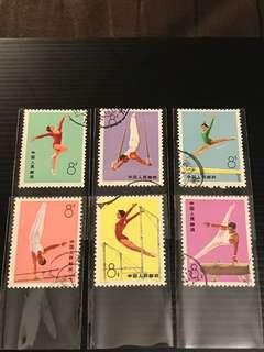 China Used Stamp - T1 体操 China Stamp 中国邮票 1974