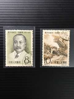 China Used Stamp - C87 China Stamp 中国邮票 1961