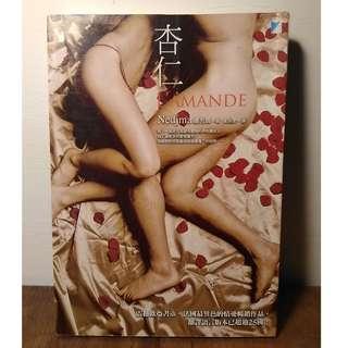 二手小說  杏仁  世界文學