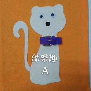 🚚 幼兒不織布教具【款式】如圖~小貓