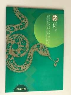 香港蛇年樣張