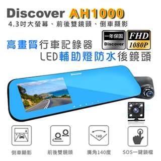 {gcshop} 【飛樂 Discover】AH1000前後雙鏡頭4.3吋倒車顯影後視鏡型行車記錄器(附16G記憶卡)