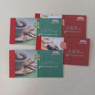鴻福堂湯券$335/ 涼茶$160