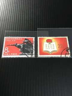 China Used Stamp - C119/纪119 亚非作家紧急会议 China Stamp 中国邮票 1966