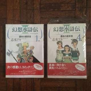 Gensou Suikoden III – manga vol. 1 & 4 (Japanese) / 幻想水滸伝3