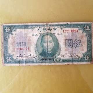 民国19年中央银行五元