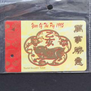 1995 Singapore Year of the Pig Tourist Souvenir Ticket