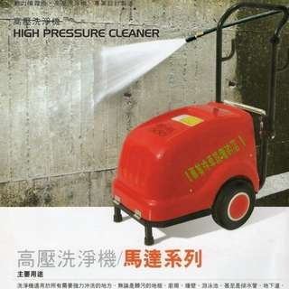 全新物理牌3馬力高壓清洗機.洗車機