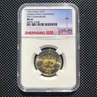 NGG MS66 1999 中華人民共和國成立50周年雙色紀念幣