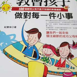 Chinese Books教会小孩