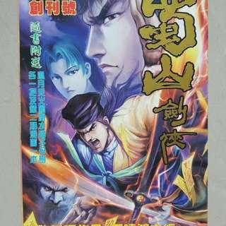 蜀山剑侠-创刊号
