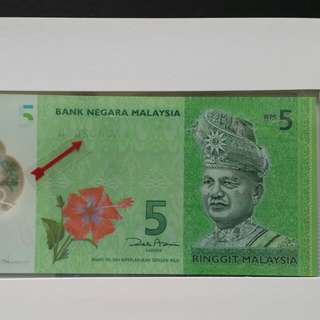 2012 Malaysia 1st Prefix RM1, RM5 & RM20 Polymer Currency Banknote Set