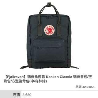 瑞典北極狐 Kanken Classic 13寸筆電收納後背包(中/森林綠)