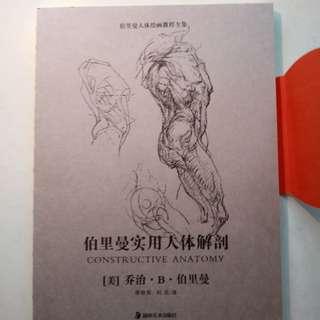 Bridgeman's Constructive Anatomy in Chinese