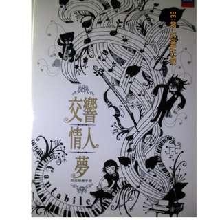 交響情人夢-完全音樂手冊.日本電視劇主要配樂3CDs(全新未拆