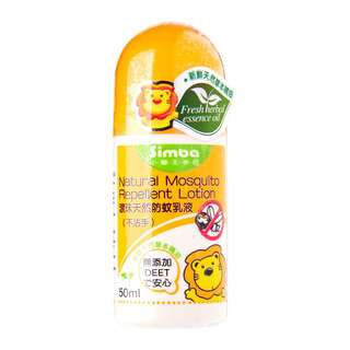 Herbal essential oil mosquito repellent lotion 50ml