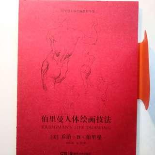 Bridgman's Life Drawing in Chinese