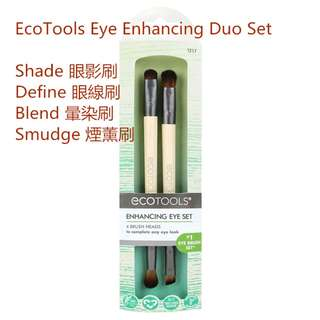 EcoTools Eye Enhancing Duo Set 眼部加強雙頭刷具組
