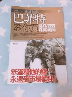 股票教學書120兩本