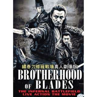 Brotherhood of Blades The Infernal Battlefield Live Action The Movie 绣春刀 修罗战场DVD