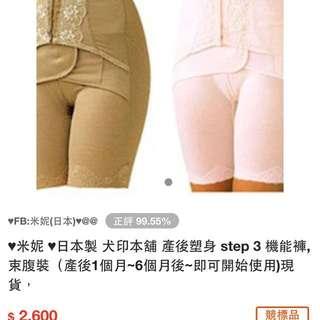 🚚 犬印本舖 產後塑身 step 3 機能褲粉,束腹裝 特價💸