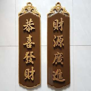 Vintage Wooden Board with Crafted Chinese Characters 恭喜发财 财源廣进