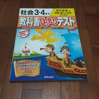 Japanese excercise book for pri 3-4