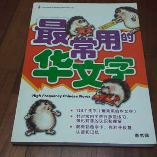 Chinese book for 5-7 years old
