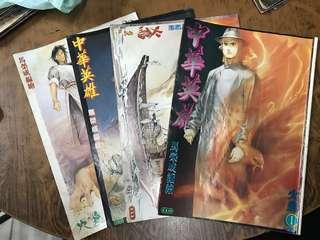 中華英雄 火鳥 一至四期 齊套故事