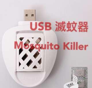 車用滅蚊器 USB mosquito killer for car or office