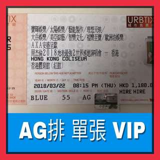 周杰倫演唱會 22號 AG VIP